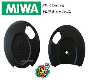 限定 PR専用キャップのみ NTU-T2RKHS2 MIWA ノンタッチキーヘッド プラスチック部分の交換部品合鍵/鍵/美和ロック キーカバー キーキャップ キーヘッド ICチップやカラー部品/取り付けネジなどは