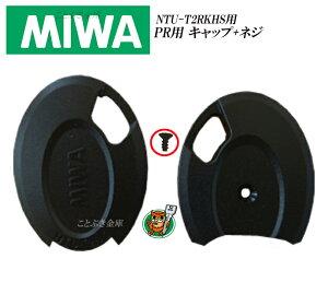 ネジも付属の限定発売 PR専用 MIWA ノンタッチキーヘッドNTU-T2RKHS2PR用 ネジとプラスチック部分の交換部品合鍵/鍵/美和ロック キーカバー キーキャップ キーヘッド ICチップやカラー部品などは