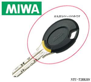 送料無料 ネコポス便配送 MIWA ノンタッチキーヘッド ネジ付き NTU-T2RKHS2 合鍵・美和ロック 鍵 MIWA純正キーカバー キーキャップ キーヘッド ノンタッチキー NTUT2RKHS,U9,UR,PR,JN.JC。適応する商品か