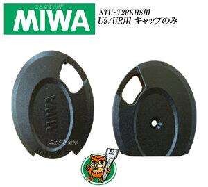 U9/UR専用 MIWA ノンタッチキーヘッドNTU-T2RKHS2 U9/URキー用プラスチック部分の交換部品合鍵/鍵/美和ロック キーカバー キーキャップ キーヘッド NTUT2RKHS ICチップやカラー部品/取り付けネジなど