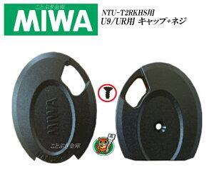 ネジも付属の限定発売 U9 UR専用 MIWA ノンタッチキーヘッドNTU-T2RKHS2U9キー用 ネジとプラスチック部分の交換部品合鍵/鍵/美和ロック キーカバー キーキャップ キーヘッド ICチップやカラー部品