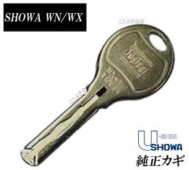 送料無料 SHOWA合鍵 WXキー合鍵・ユーシン・ショウワ純正キー トステムLIXILのWNキー合かぎ・合カギ。短いタイプのWS-YUタイプもこちらから注文ください高精度なカギの為、店舗での合鍵複製不可 メーカー純正キー作製 配送途中の追跡可能なネコポス便配送[代引き不可]
