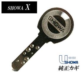 送料無料 SHOWA合鍵 Xキー合鍵・ユーシン・ショウワ純正キー トステム LIXIL TOSTEM YKK合かぎ・合カギ。高精度なカギの為、店舗での合鍵複製不可 メーカー純正キー作製 SHOWA U-SIN SHOWA 配送途中の追跡可能なネコポス便配送[代引き不可]