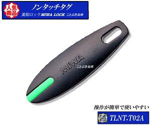 送料無料 ネコポス便配送 MIWA ノンタッチタグ TLNT.T02A 合鍵・美和ロック鍵 MIWA 純正TLNT-T02A ノンタッチキー。オートロックによく使用されています 適応商品かはお客様にて、ご確認下さい 操