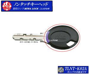 MIWA ノンタッチキーヘッド MIWA TLNT.K02A ネジ付 合鍵 美和ロック 安心な宅急便配送MIWA純正リーダーにかざして施解錠します 装着鍵はPR/U9/UR/JN/JC カギは付属無し 非接触システム用のセンサータ