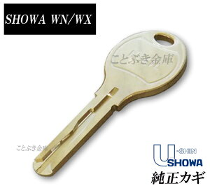 SHOWA合鍵 WXキー合鍵・ユーシン・ショウワ純正キー トステムLIXILのWNキー合かぎ・合カギ。短いタイプのWS-YUタイプもOK 高精度なカギ メーカー純正キー作製 基本頭文字は WX-YU / WS-YU / YU から始
