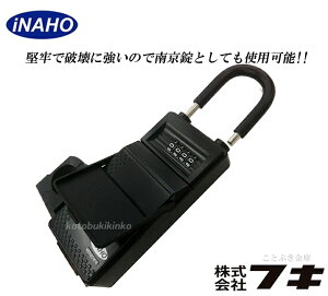 送料無料 FUKI キーボックス-6 iNAHO イナホ キー不要な4桁のダイヤル開錠 暗証番号設定可能ダイヤル部には防塵対策のカバー付 堅牢で破壊に強いので南京錠としても使用可能 大型のKEY BOX 長い
