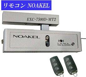お買い得 送料無料 ノアケルEXC-7500D-MTリモコン錠 リモコン2個付き ノアケル正規販売店ご希望のお客様に解りやすい当店オリジナル説明書プレゼント デジタルロック リモコンロック NOAKELは標準でオートロック機能を搭載しております