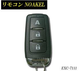 送料無料 ノアケル追加リモコン EXC-7111 noakel オートロック機能付リモコンロック NOAKELは通常の鍵とは異なり鍵穴がありません 鍵穴によるピッキング/サムターン回し等の不正解錠や、悪質な悪戯をシャットアウトする事が出来ます