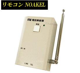 送料無料 新品 ノアケル EXC-7120D-IP 電話解錠器 EXC-7500D-premium,EXC-7500D-プレミアム,EXC-7500D-ME,EXC-7500D-MEHに対応 リモコン受信距離は約15mです ノアケルリモコン錠オプション 沖縄/北海道/離島は送料必要[代引き不可]