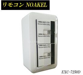 送料無料 ノアケルEXC-7250D 室内解錠スイッチ リモコン錠ノアケルの室内施錠/解錠ボタンです。noakel正規販売店 解錠ボタンと施錠ボタンがあります。室内からリモコンとは別に壁などに固定装着して使用する室内解錠スイッチです。沖縄/北海道/離島は送料必要