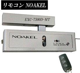 送料無料 NEWノアケルEXC-7500D-MT 新品 リモコン錠 リモコン1個付き ノアケル正規販売店ご希望のお客様に解りやすい当店オリジナル説明書プレゼント デジタルロック リモコンロック NOAKELは標準でオートロック機能を搭載しております 沖縄/北海道/離島は送料必要