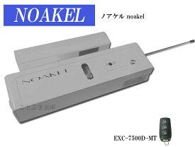 送料無料 ノアケルEXC-7500D-MTリモコン錠 リモコン1個付き ノアケル正規販売店ご希望のお客様に解りやすい当店オリジナル説明書プレゼント デジタルロック リモコンロック NOAKELは標準でオートロック機能を搭載しております 沖縄/北海道/離島は送料必要