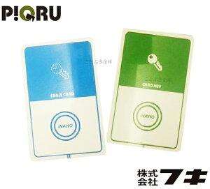 送料無料 piqruピックル 追加カード(カードキー×1枚、イレースカード×1枚) カードロック式電池錠 FUKIフキ 1000枚まで登録可能、電気錠 電子錠 玄関 ドア 後付 ピッキング対策 防犯 鍵 iNAHO(