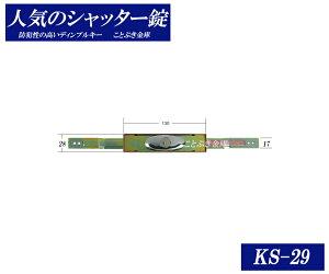 送料無料 個別キー5本セット KS-29 シャッター錠 KS-25のディンプルキータイプ sanwa 三和シャッター錠交換用新型シリンダー サムターン アームサイズは伸びた時345mmで縮んだ時は300mmです。需要