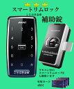 ◆送料無料◆スマートリムロック タッチパネル デジタル非接触IC式電気補助錠 おサイフケータイがカギになる INAHOイナホ FUKIフキ SmartRimLo...