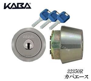 送料無料 手渡しで安心な宅急便配送 kaba-ace 3250R シルバー色 日本カバ。MIWA美和ロックのTE/LE/LSP/SWLSP/FE シリンダー交換用カバエース。鍵も3本付きkabaace ディンプルキー ドルマカバジャパン d