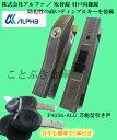 ◆アルファF4056-ALU 引き戸取替錠 引戸向鎌錠 召し合わせ錠alpha交換用、既存の引き戸錠からの交換におすすめ。ブロンズ色。リバーシブルキーでカギも5...