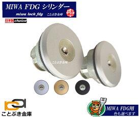 利益還元 赤字覚悟の限定特別価格 送料無料 三協立山アルミ プロセレーネ MIWA FDG用2個同一シリンダーset 玄関の鍵カギ交換 取替えシリンダー カギ5本付き 美和ロック ラフォースも交換可能FDGシリンダーです。WD5113 シリンダーの色をお選びくださいWF0322 MCY-513
