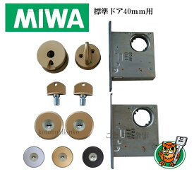 送料無料 標準型 扉厚40mm用 三協立山アルミ プロセレーネ MIWA FDG用2個同一シリンダーとFDG錠ケースx2つ、サムターン2つのset 玄関の鍵カギ交換 取替えシリンダー カギ5本付 美和ロック ラフォースも交換可能FDG シリンダーの色をお選びください WF0322 WD5113