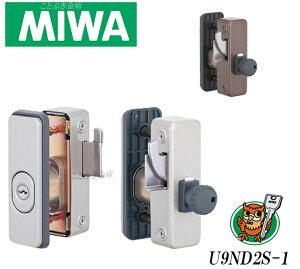 送料無料 赤字覚悟の限定特別価格 MIWA美和ロック U9ND2S-1 玄関や勝手口ドアの補助錠に!(狭框ドア)専用 面付補助錠。U9キー3本付き。脱着式サムターンを採用。防犯対策抜群