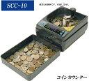 送料無料 SCC-10 コインカウンター硬貨計数機 新品 手動式小型硬貨選別機 小型ポータブル硬貨計数機 軽くて小さいので…
