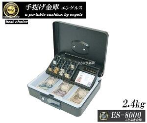 送料無料 ES-8000 新品 エンゲルス 簡易レジとしても使える手提げ金庫。軽量で持ち運びにも最適!イベント会場や仮設店舗などでの利用にも便利簡易 硬貨の出し入れがしやすい新型コインホ