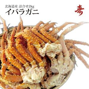 ボイル イバラガニ 足 脚 北海道産 2kg 冷凍 セクション タラバガニの代用 数量限定