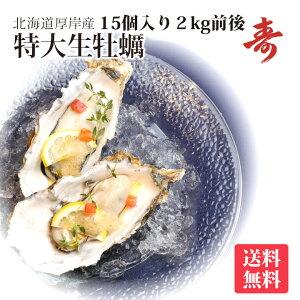 牡蠣 殻付き 生牡蠣 カキ 北海道 厚岸 マルえもん 希少な特大3Lサイズ(1個約150g) 15個生食可 美味しい お取り寄せ かき ギフト お中元 内祝い お返し 送料無料