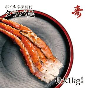 ギフト タラバガニ 脚 送料無料 1kg 前後 冷凍 カニ ボイル 肩付 たらば蟹 焼きガニ 内祝い お返し
