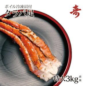 ギフト タラバガニ 脚 送料無料 3kg 冷凍 カニ ボイル 肩付 たらば蟹 焼きガニ お中元 お歳暮 内祝い お返し