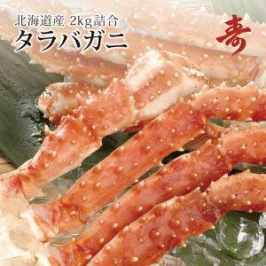 ギフト ボイル タラバガニ 足 脚 北海道産 2kg冷凍 セクション 数量限定 お中元 お歳暮 内祝い お返し