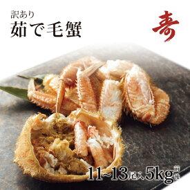 毛ガニ カニ 訳あり ボイル 5kg 前後 11〜13尾 北海道産 冷蔵 毛蟹 毛がに 蟹