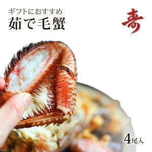 毛ガニ カニ ギフト 送料無料 ボイル 400g前後 4尾北海道産 冷蔵 毛蟹 毛がに 蟹 刺身 内祝い お返し