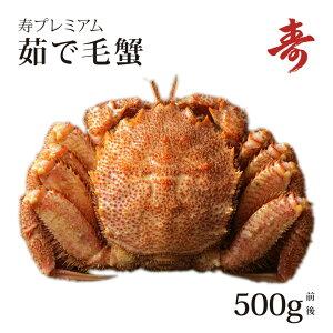 ギフト 毛ガニ カニ ボイル 500g 前後 北海道産 冷蔵 毛蟹 毛がに 蟹 内祝い お返し