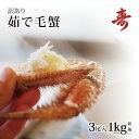 毛ガニ カニ ボイル 訳あり 300g〜400g 前後 3尾 北海道産 冷蔵 お試し 毛蟹 毛がに 蟹