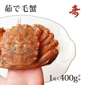 毛ガニ カニ ギフト ボイル 400g 前後 北海道産 冷蔵 毛蟹 毛がに 蟹 内祝い お返し