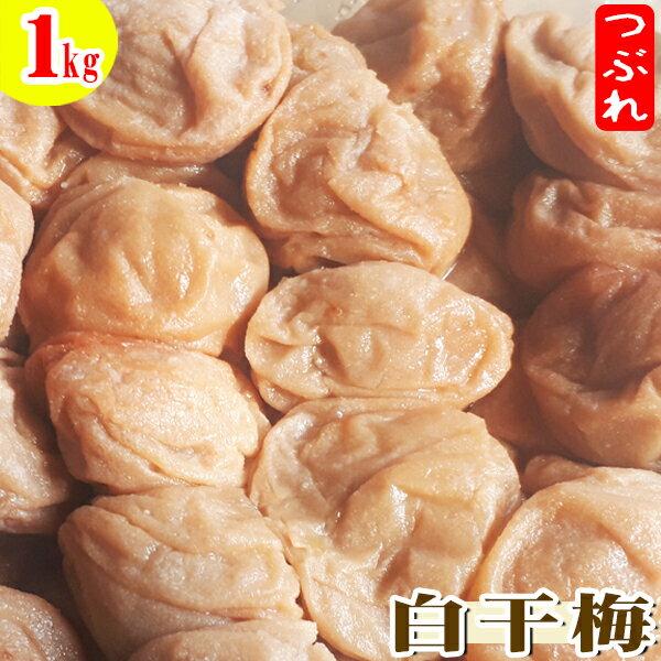 【紀州南高梅】製造中潰れてしまった『白干梅 つぶれ1kg』【すっぱいしょっぱい梅干】