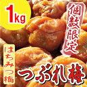 【紀州南高梅】製造中潰れてしまった『はちみつ梅 つぶれ1kg』