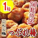 【紀州南高梅】製造中潰れてしまった『こんぶ梅 つぶれ1kg』