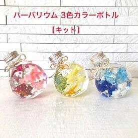 ハーバリウム キット 花材+オイル+瓶 選べる3色カラー プリザーブドフラワーキット 高さ 9.4cm『3色キット』 hs109