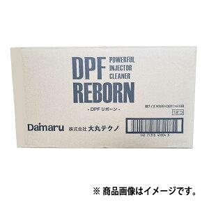 Daimaru IZ-130 DPFリボーン 容量400ml ノズル付きDPF搭載車両ディーゼル燃料添加剤 ケース(12個)販売