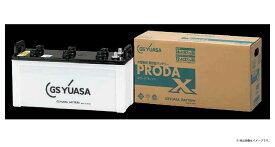GSYUASA プローダ・エックス PRODA-X PRX-130F51 業務用車用 高性能カーバッテリー 安心快適ドライブ 販売代理店より直送 【送料無料】