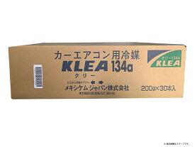 メキシケムジャパン KLEA クリー HFC-134a カーエアコン用冷媒 クーラーガス R134a 1ケース 30本入り 【送料無料】