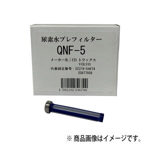 QLINE QNF-5-10 尿素水プレフィルター10個セット VOLVO UD