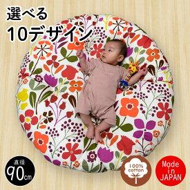 大きいまんまるクッション 円形 フロアクッション 座布団 プレイマット 日本製 直径 約90cm