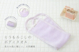 【日本製】とうもろこしの「ボディタオル」(全身洗い用)【メール便対応可】