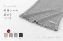 日本製「腹まき(ウール/レディース)」極上16.3ミクロンNZウール×ホールガーメントで外に響かない極薄の腹巻き冷え性対策・子宮の冷えとり・防寒対策にオススメ【メール便対応】