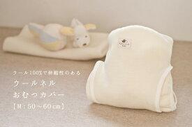2枚セット・日本製「ウールネルおむつカバー」【M : 50〜60 cm】洗濯機で洗える ! 通気性◎ふわふわ肌に優しいウール100%のオムツカバー【ウォッシャブル】【メール便可】