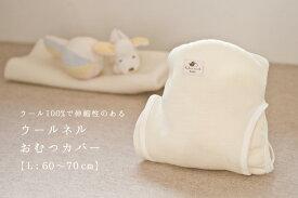 3枚セット・日本製「ウールネルおむつカバー」【L : 60〜70 cm】洗濯機で洗える ! 通気性◎ふわふわ肌に優しいウール100%のオムツカバー【ウォッシャブル】【メール便送料無料】